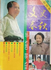 文史春秋 1993年创刊号