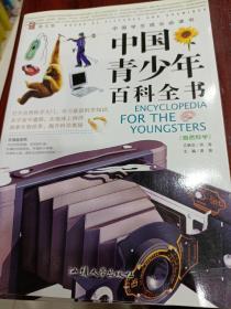 中国青少年百科全书. 自然科学