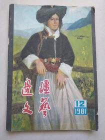 边疆文艺 1981年 12期
