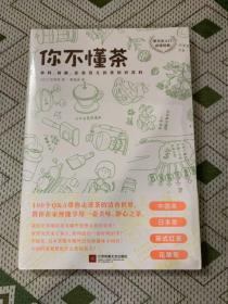 你不懂茶(茶文化入门必读经典.日本插画师精心手绘300余幅插图.时尚.有料.有趣的茶知识百科) 全新未开封