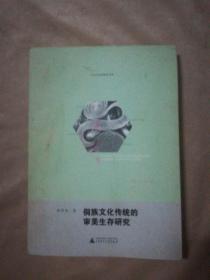 侗族文化传统的审美生存研究