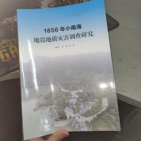 1856年小南海地震地质灾害调查研究