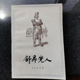 舒昂党人(巴尔扎克《人间喜剧》第一部小说1979年一版一印,翻译家郑永慧译)