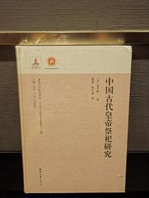 中国古代皇帝祭祀研究日本学人唐代文史研究八人集/海外中国研究书系