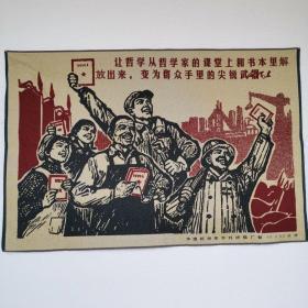 毛主席文革刺绣织锦画红色收藏编号7