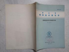16开:第五届科学技术报告—结构优化设计的最新发展(1984年)