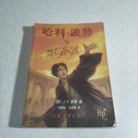 哈利·波特与死亡圣器(一版一印)正版书非盗版