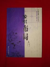 名家经典丨象棋布局入门(仅印5000册)
