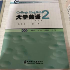 网络继续教育课程学习指导丛书·公共基础课程系列:大学英语(2)(第2版)