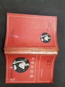 科学的价值(现代文化丛书)一版一印.