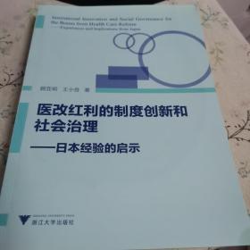 医改红利的制度创新和社会治理:日本经验的启示