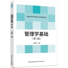 管理学基础(第二版)()