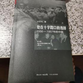 处在十字路口的选择:1956-1957年的中国