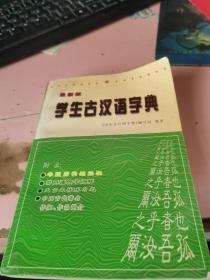 学生古汉语字典 最新版