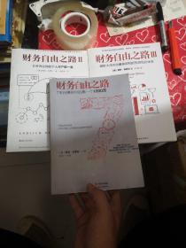 财务自由之路:(全三册)
