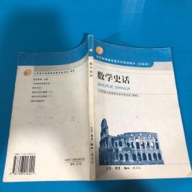 全日制普通高级中学选修教材(试验本):数学史话