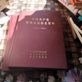 中国共产党深圳市组织史资料: 1924-1987 :1987.10~1995.4 两本合售 精装 作者 签赠本