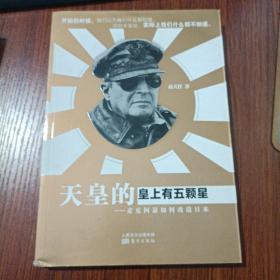 天皇的皇上有五颗星:麦克阿瑟如何改造日本