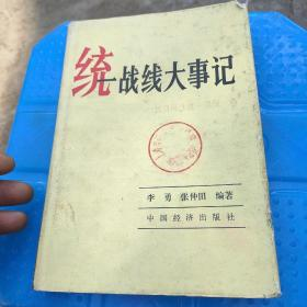 统一战线大事记--抗日民族统一战线卷 精装本