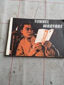 地道战〈外文版,馆藏书〉