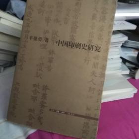 中国印刷史研究 辛德勇签名钤印本  一版一印