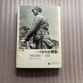 一个时代的侧影:中国1931——1945