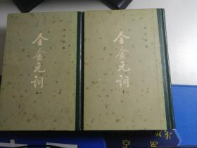全金元词  (上下) 两册全 1979年10月北京一版一印