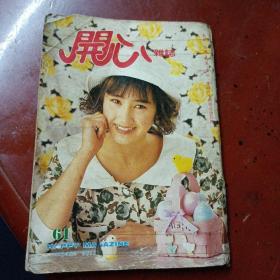 《开心杂志  》61