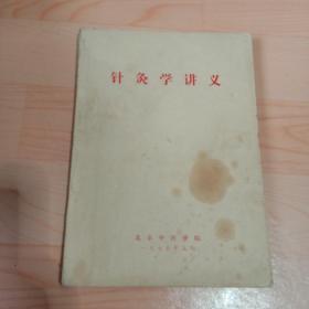 针灸学讲义 北京中医学院