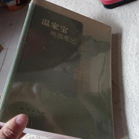 温家宝地质笔记