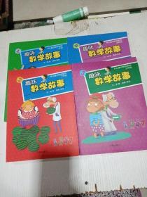 趣味数学故事 1-4 册
