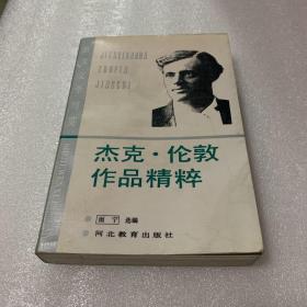 世界文学博览:杰克·伦敦作品精粹(93年1版1印5000册585页大32开)