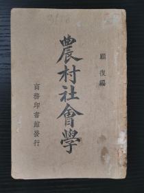 少见民国教科书,顾复著商务印书馆发行《农村社会学》一册全
