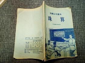 高级小学课本 珠算 (五年级全学年用)  【50年代老课本,经典女老师黑板讲授算盘封面!】