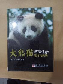 大熊猫迁地保护理论与实践