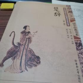 中华传统文化经典注音全本(第1辑):楚辞