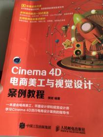 正版二手。Cinema4D电商美工与视觉设计案例教程