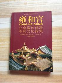 雍和宫:北京藏传佛教寺院文化探究