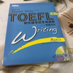 新东方大愚英语学习丛书·新托福考试专项进阶:初级写作