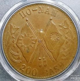 原味民国时期双旗河南二百文铜币PCGS评级AU58收藏