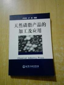 天然磷脂产品的加工及应用