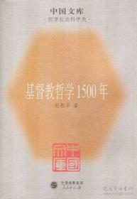 (精)中国文库第二辑·哲学社会科学类:基督教哲学1500年ISBN9787010049175精装32开 赵敦华人民出版哲学社会科学