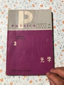 美国物理试题与解答 第三卷 光学