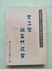 朱子学与当代社会:中国婺源朱子学国际学术研讨会论文集 第13辑