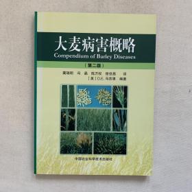 大麦病害概略(第2二版)