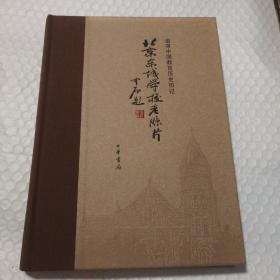 北京东城学校老照片  追寻中国教育历史印记【精装。封底封面摩擦脏。内页干净无勾画。仔细看图】