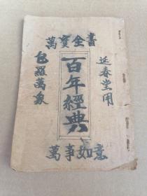 万宝全书,阴阳百中经(光绪,民国)