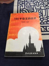 100个国王的故事(签名本)
