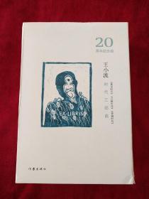 (0922     94X5)王小波  时代三部曲    (函套)青铜时代  黄金时代  白银时代   )   书品如图