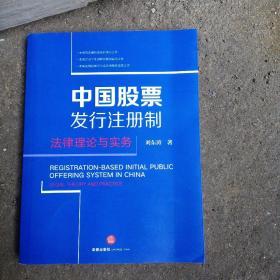 中国股票发行注册制:法律理论与实务